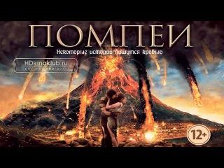 """Помпеи"" (2014)"