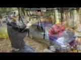 «БПАН 76&44 поездка в детский дом» под музыку Saty Jay - БПАН Детским Домам. Picrolla