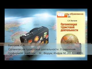 Предсессионная шпаргалка: туризм и гостиничное дело.